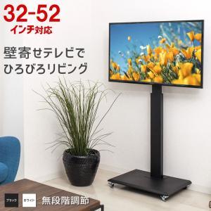 テレビスタンド 壁寄せ テレビ台 テレビボード ハイタイプ 32-52型 OCF-550HG ガススプリングタイプ|tanonmasuwa