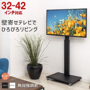 テレビスタンド 壁寄せ テレビ台 テレビボード ハイタイプ 32-42型 ≪キャスター付き≫ OCF-550HG ガススプリングタイプ|tanonmasuwa