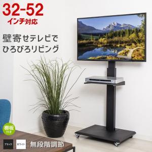 テレビスタンド 壁寄せ テレビ台 テレビボード ハイタイプ 32-52型 ≪棚板付き(1枚)≫ OCF-550HG ガススプリングタイプ|tanonmasuwa
