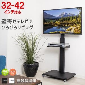 テレビスタンド 壁寄せ テレビ台 テレビボード ハイタイプ 32-42型 ≪棚板+キャスター付き≫ OCF-550HG ガススプリングタイプ|tanonmasuwa
