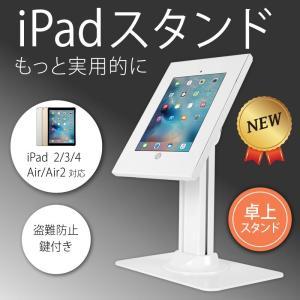 iPad用卓上スタンド MKPAD-02 (iPad 2/3/4/Air/Air2対応) スタンド ...