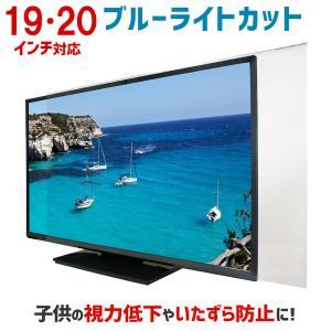 液晶テレビ保護パネル ブルーライトカット 19・20型 19・20インチ カット率44.73% 液晶テレビ 保護 デスクトップPC パネル 2mm厚 1920DB|tanonmasuwa