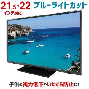 液晶テレビ保護パネル ブルーライトカット 21.5・22型 21.5・22インチ カット率44.73% 液晶テレビ 保護 デスクトップPC パネル 2mm厚 21522DB|tanonmasuwa