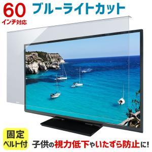 液晶テレビ保護パネル ブルーライトカット 60型 60インチ ベルト付 カット率44.73% 液晶テレビ 保護 パネル 3mm厚 60MBL4|tanonmasuwa