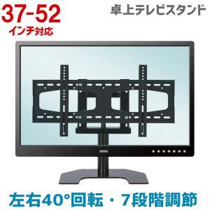 テレビスタンド 卓上スタンド 37-52型 液晶テレビ テレビ台 ロータイプ テレビボード 回転タイプ MKB-1616|tanonmasuwa
