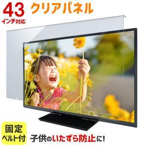 液晶テレビ保護パネル クリアパネルベルト付 43型 43インチ 液晶テレビ 保護パネル 2mm厚 T43-B|tanonmasuwa