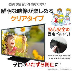 液晶テレビ保護パネル クリアパネルベルト付 43型 43インチ 液晶テレビ 保護パネル 2mm厚 T43-B tanonmasuwa 02