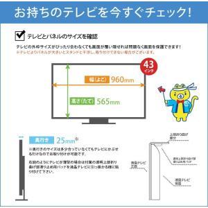 液晶テレビ保護パネル クリアパネルベルト付 43型 43インチ 液晶テレビ 保護パネル 2mm厚 T43-B tanonmasuwa 07