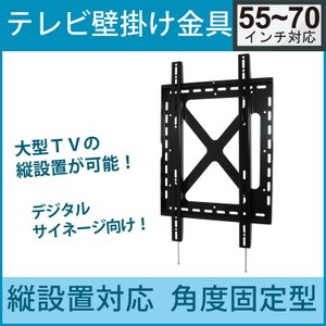 液晶テレビ 壁掛け金具 55-70型 縦設置 角度固定型 MKB-65F|tanonmasuwa