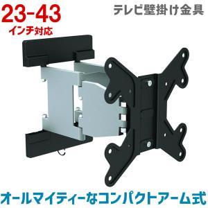 液晶テレビ 壁掛け金具 23-43型 角度調整付 薄型アーム式 MKB-SA2343|tanonmasuwa