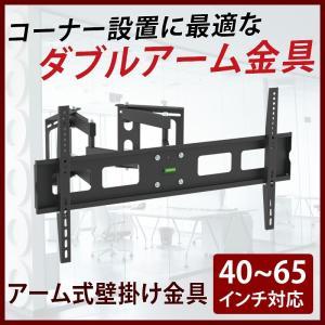 液晶テレビ 壁掛け金具 40-65型 角度調整型 アーム式 MKB-K3|tanonmasuwa