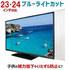 液晶テレビ保護パネル ブルーライトカット 23・24型 23・24インチ カット率44.73% 液晶テレビ 保護 パネル 2mm厚 23・24MBL3|tanonmasuwa