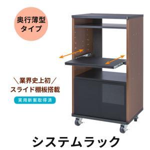 システムラック MKB-R17ST カラオケラック 奥行薄型タイプ(電子目次本用スタンド取付可能)|tanonmasuwa