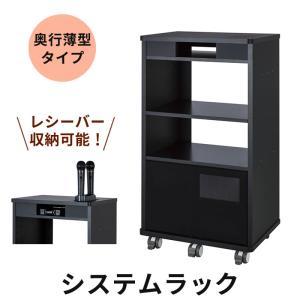 システムラック MKB-R13S カラオケラック 奥行薄型タイプ(電子目次本用スタンド取付可能)|tanonmasuwa