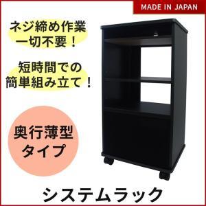 システムラック MKB-R14S 組み立て簡単シリーズ カラオケラック 奥行薄型タイプ|tanonmasuwa