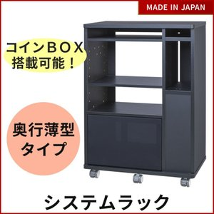 システムラック MKB-R16 カラオケラック 奥行薄型タイプ(電子目次本用スタンド取付可能)|tanonmasuwa