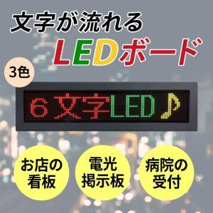 文字が流れるLEDボード 6文字 3色カラー ケース入 電光掲示板 電飾看板 卓上 壁掛け 充電式 6-DDM-T|tanonmasuwa