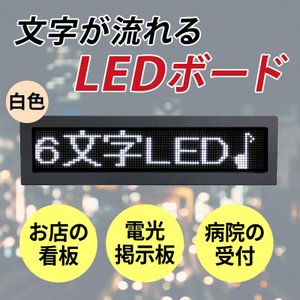 文字が流れるLEDボード 6文字 白色 ケース入 電光掲示板 電飾看板 卓上 壁掛け 充電式 6-DDM-W|tanonmasuwa