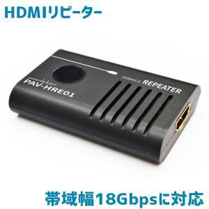 HDMI リピーター PAV-HRE01|tanonmasuwa