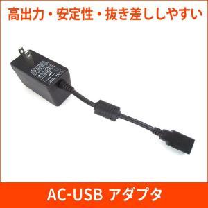 急速充電専用 AC-USB アダプタ  ADC-1205U-01|tanonmasuwa