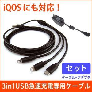 【セット】3in1USB急速充電専用ケーブル 2m & 急速充電専用 AC-USB アダプタ  iQOS iPhone iPad iPod スマートフォン タブレット MK-AC-31|tanonmasuwa