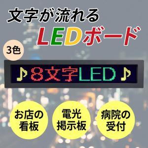 文字が流れるLEDボード 8文字 3色カラー ケース入 電光掲示板 電飾看板 卓上 壁掛け 充電式 8-DDM-T|tanonmasuwa