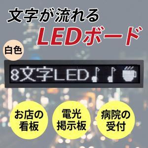 文字が流れるLEDボード 8文字 白色 ケース入 電光掲示板 電飾看板 卓上 壁掛け 充電式 8-DDM-W|tanonmasuwa