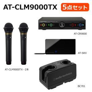 オーディオテクニカ 赤外線コードレスマイクロフォン5点セット(AT-CLM9000-SYSTEM1)|tanonmasuwa
