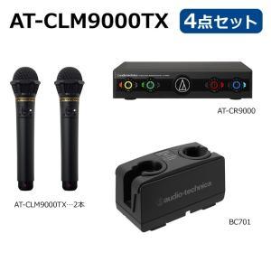 オーディオテクニカ 赤外線コードレスマイクロフォン4点セット(AT-CLM9000-SYSTEM3)|tanonmasuwa