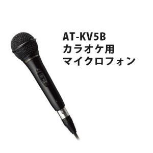 【KVシリーズ】カラオケ用マイクロフォン(AT-KV5B)|tanonmasuwa
