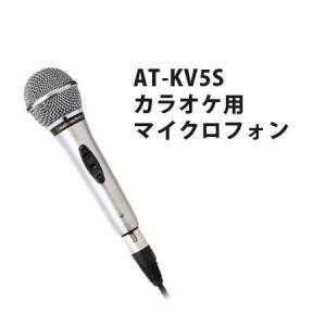 【KVシリーズ】カラオケ用マイクロフォン(AT-KV5S)|tanonmasuwa