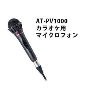 ワイヤードマイクロホン オーディオテクニカ AT-PV1000|tanonmasuwa