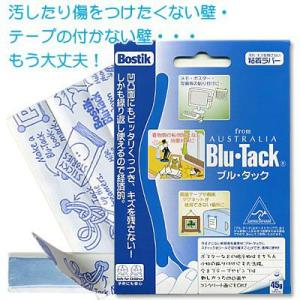 BLU・TACK ブル・タック 汚れ・キズを残さない粘着ラバー メール便対応 blutack ブルタック|tanonmasuwa
