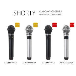 オーディオテクニカ(audio-technica) 赤外線コードレスマイクロホン SHORTY 1本 AT-CLM7000/7700シリーズ|tanonmasuwa