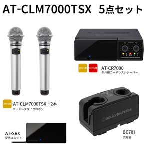 オーディオテクニカ(audio-technica)AT-CLM7000TSX 赤外線コードレスマイクロホン5点セット|tanonmasuwa