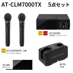 オーディオテクニカ(audio-technica)AT-CLM7000TX 赤外線コードレスマイクロホン5点セット|tanonmasuwa