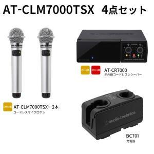 オーディオテクニカ(audio-technica)AT-CLM7000TSX 赤外線コードレスマイクロホン4点セット|tanonmasuwa