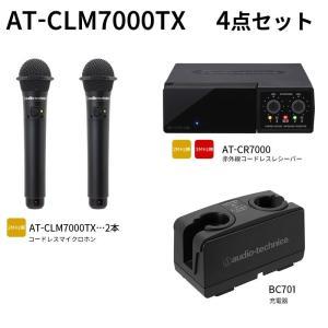オーディオテクニカ(audio-technica)AT-CLM7000TX 赤外線コードレスマイクロホン4点セット|tanonmasuwa