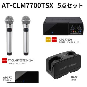 オーディオテクニカ(audio-technica)AT-CLM7700TSX 赤外線コードレスマイクロホン5点セット|tanonmasuwa