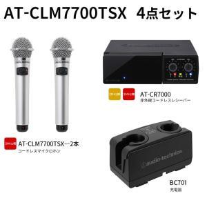 オーディオテクニカ(audio-technica)AT-CLM7700TSX 赤外線コードレスマイクロホン4点セット|tanonmasuwa