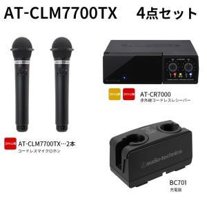 オーディオテクニカ(audio-technica)AT-CLM7700TX 赤外線コードレスマイクロホン4点セット|tanonmasuwa