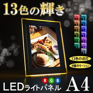 クリアフレーム LEDライトパネル RGB A4サイズ ポスター 看板 フォトスタンド LPP-A4RGBSC01|tanonmasuwa