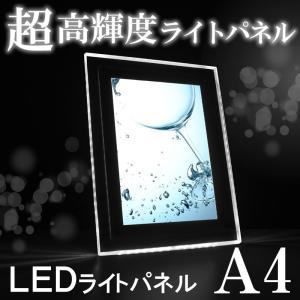 クリアフレーム LEDライトパネル 超高輝度 A4サイズ ポスター 看板 フォトスタンド LPP-A4SC01|tanonmasuwa