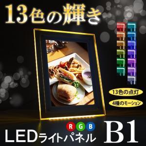 クリアフレーム LEDライトパネル RGB  B1サイズ ポスター 看板 フォトスタンド LPP-B1RGBSC01|tanonmasuwa