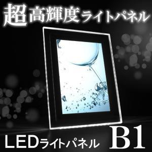クリアフレーム LEDライトパネル 超高輝度 B1サイズ ポスター 看板 フォトスタンド LPP-B1SC01|tanonmasuwa