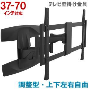 液晶テレビ 壁掛け金具 37-70型 角度調整型 アーム式 MKB-AM3770|tanonmasuwa