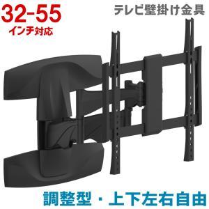 液晶テレビ 壁掛け金具 32-55型 角度調整型 アーム式 MKB-AS3255|tanonmasuwa
