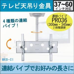 テレビ天吊り 金具 37-60型 角度調整 MKB-C1-P360|tanonmasuwa