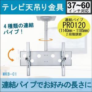 テレビ天吊り 金具 37-60型 角度調整 MKB-C1-P1200|tanonmasuwa
