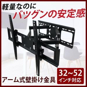 液晶テレビ 壁掛け金具 32型 32インチ 角度調整型 アーム式 テレビ 壁掛け 金具 壁掛け金具  MKB-K4W|tanonmasuwa
